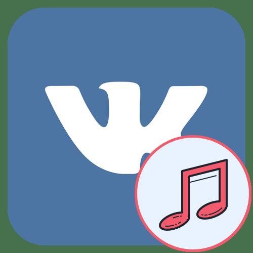 Как скачать музыку с Контакта