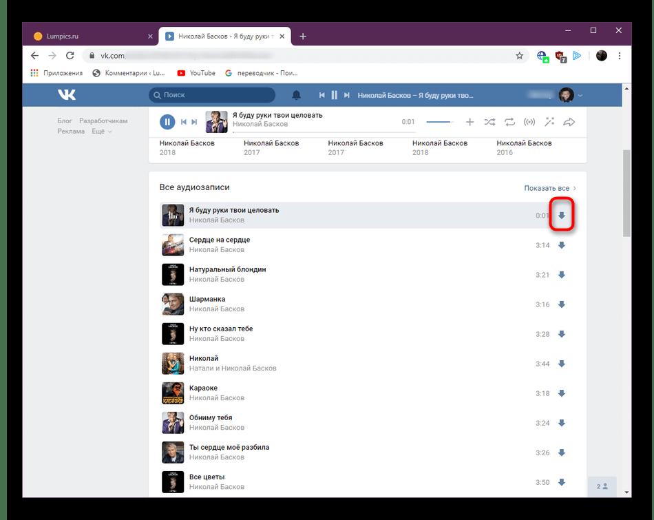 Кнопка для скачивания музыки с ВКонтакте через расширение VK Music Saver