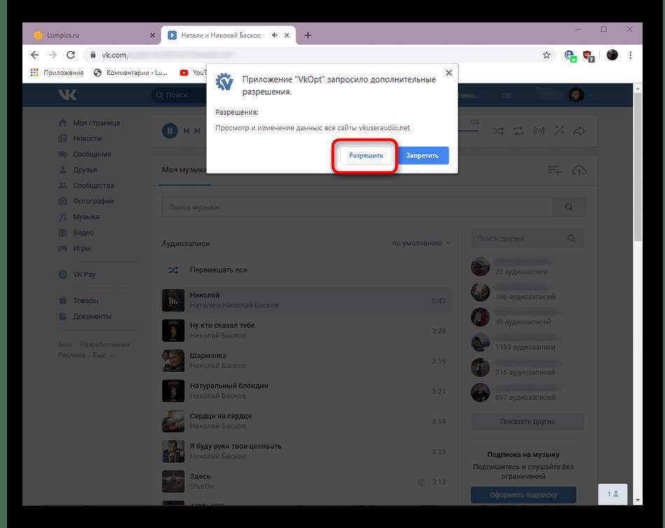 Подтверждение разрешения на скачивание музыки через VkOpt