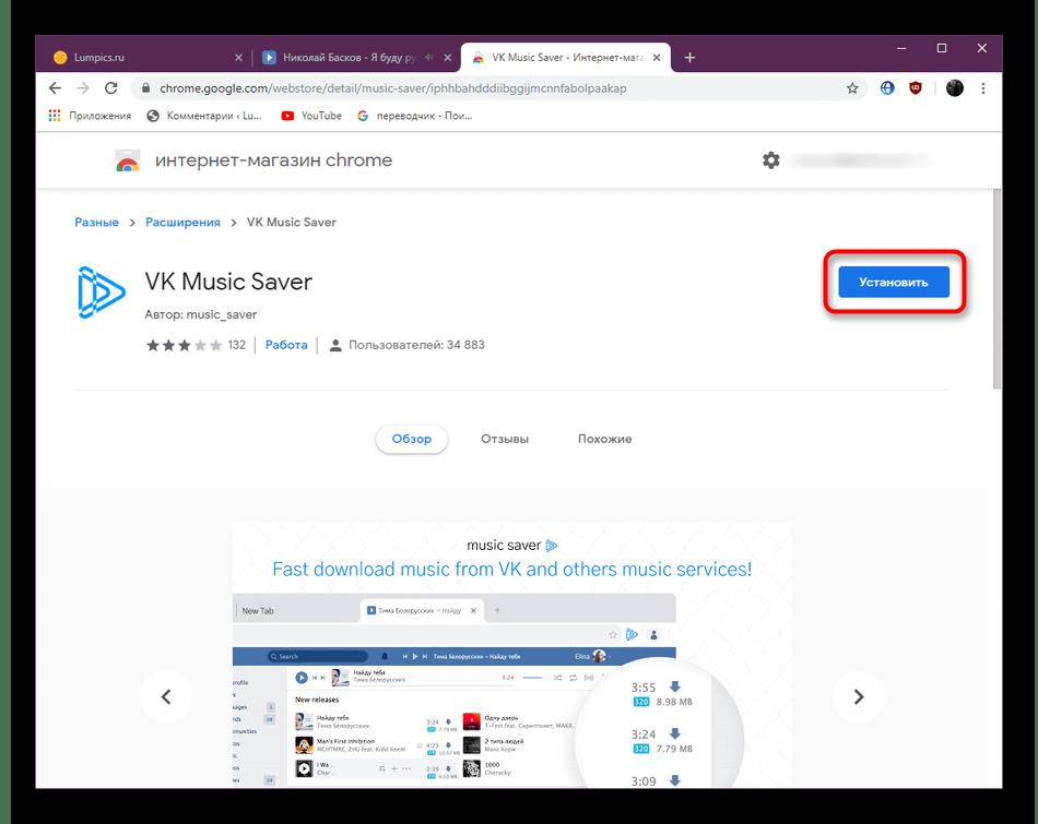 Скачивание расширения VK Music Saver с официального онлайн-магазина