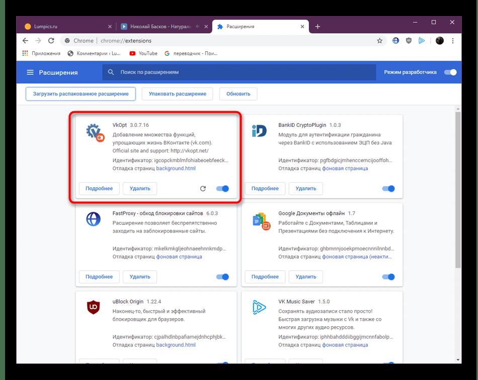Успешная установка расширения VkOpt через режим разработчика в браузере