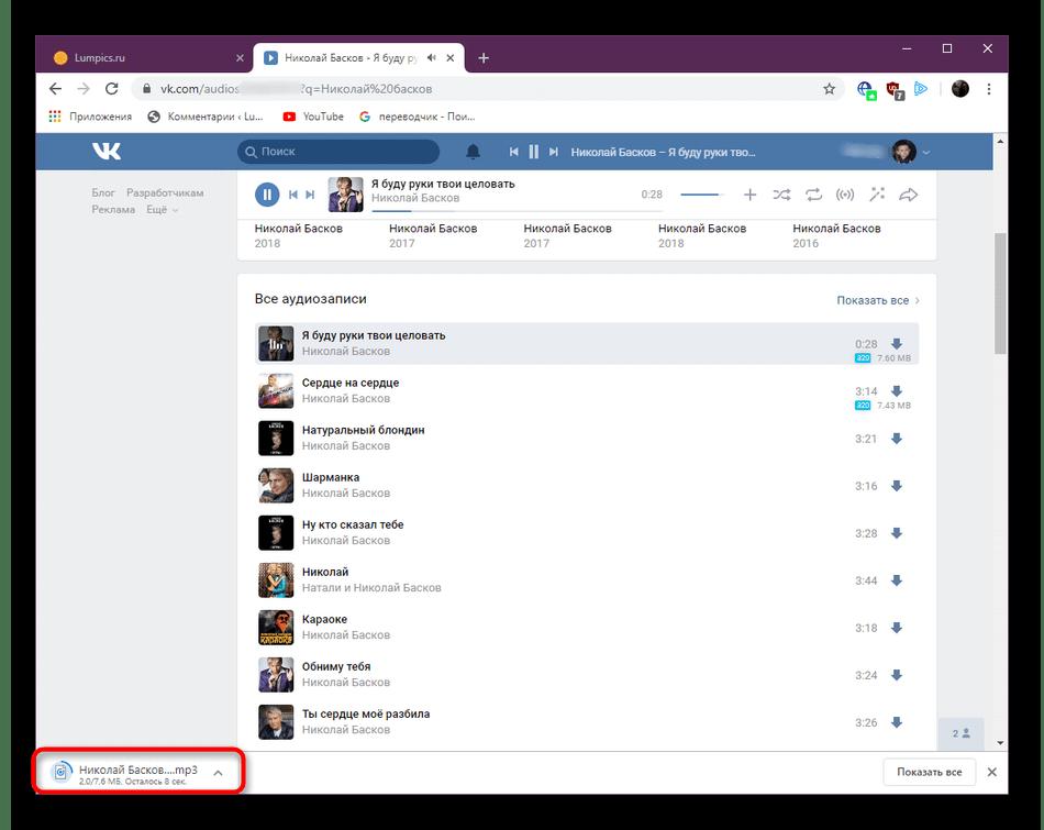 Успешная загрузка музыки через расширение VK Music Saver с ВКонтакте