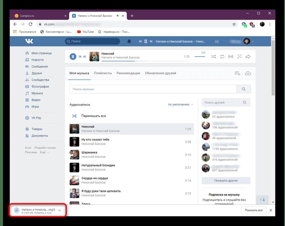 Успешное скачивание музыки с ВКонтакте через расширение VkOpt