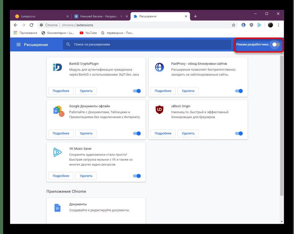 Включение режима разработчика для установки расширения VkOpt в браузер