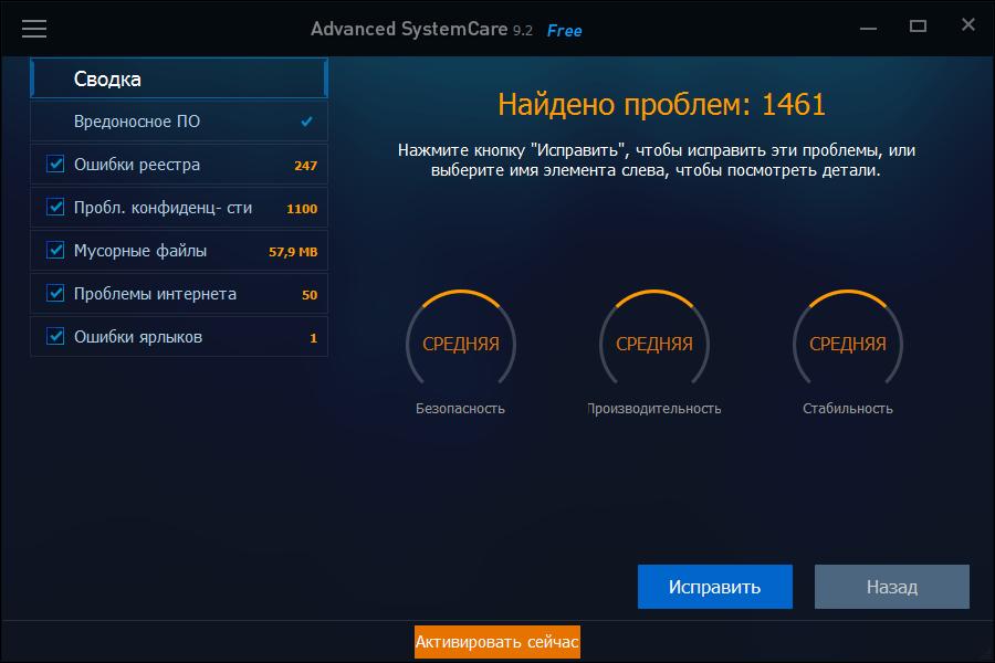 Программа для ускорения работы компьютера на русском #7