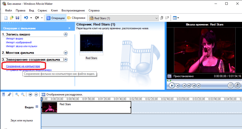 Кнопка сохранения видео в Windows Movie Maker