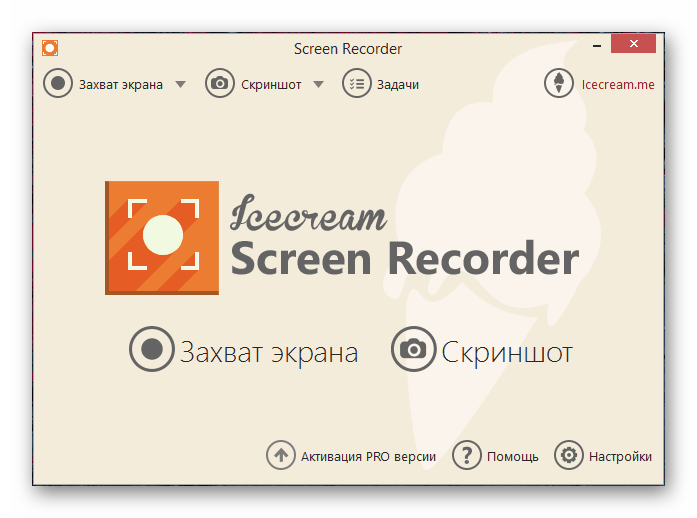 Окно программы Icecream Screen Recorder