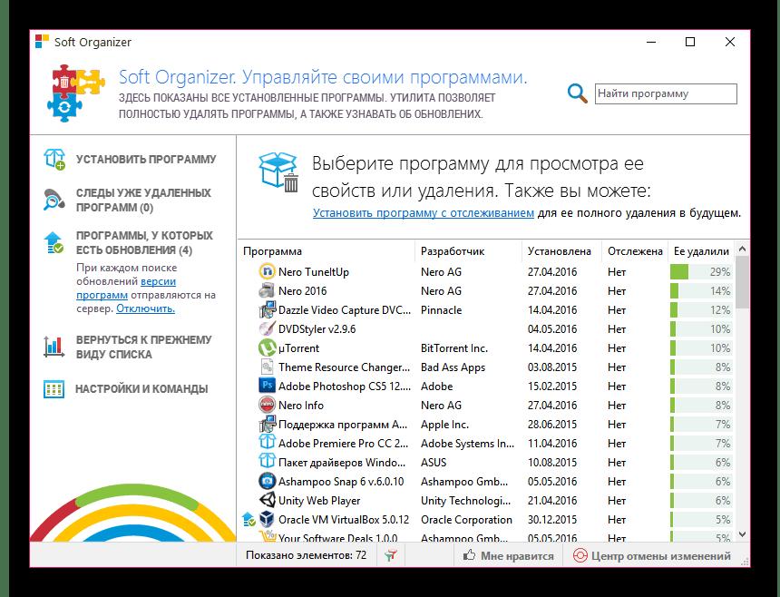 Окно программы Soft Organizer