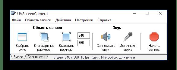 Окно программы UVScreenCamera