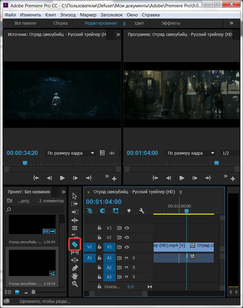http://lumpics.ru/wp-content/uploads/2016/04/Prostoy-protsess-obrezki-v-Adobe-Premiere-Pro.png