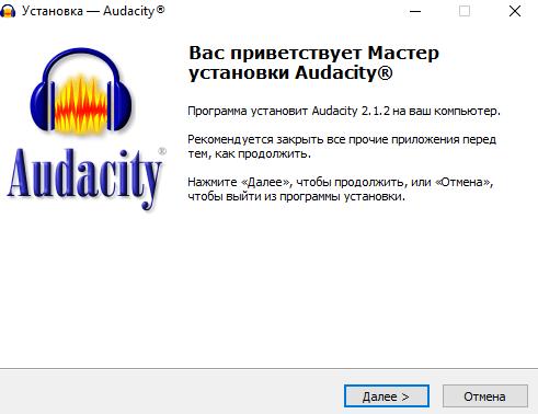 Установка Audacity