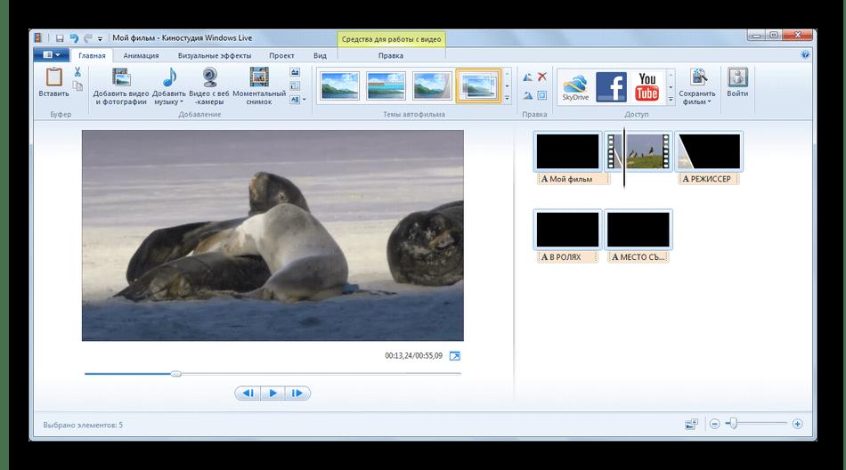 Внешний вид программного обеспечения Киностудия Windows Live