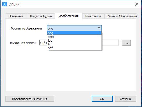 Выбор формата изображений в Free Screen Video Recorder