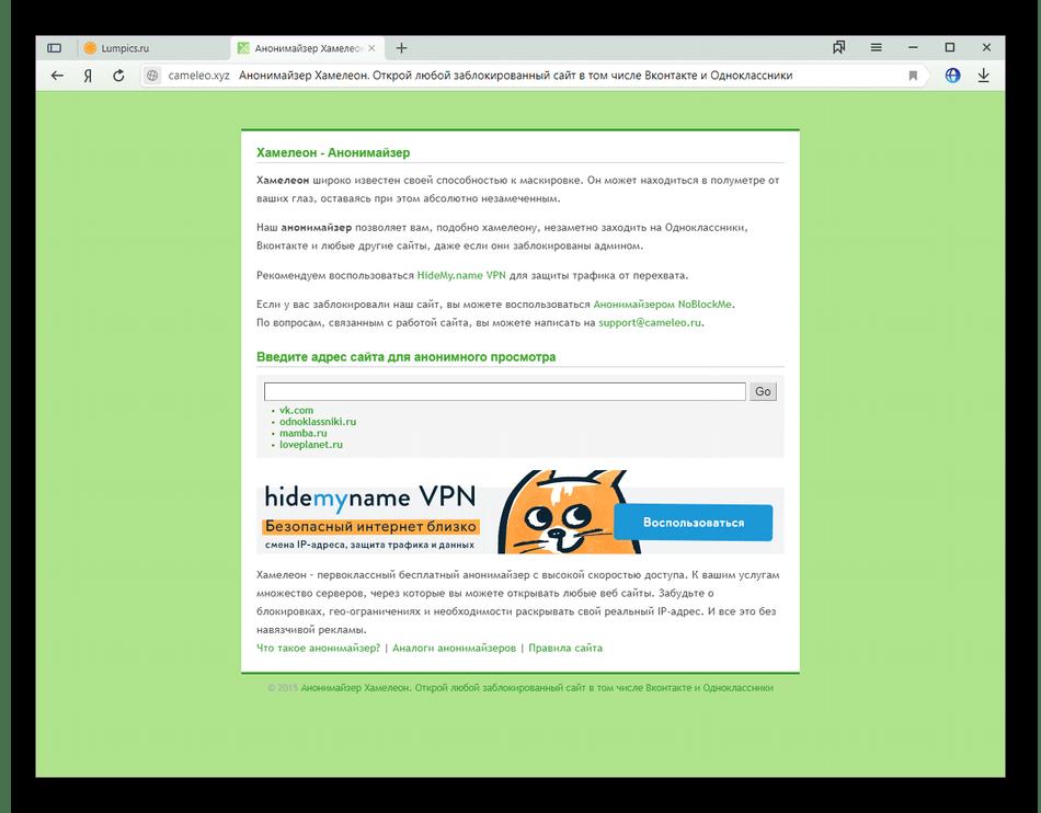 Анонимайзеры для перехода на сайты под другим IP-адресом
