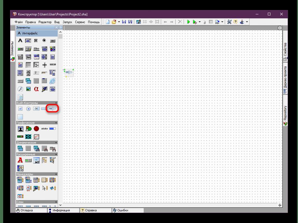 Добавление ползунка определения количества в программе HiAsm Studio