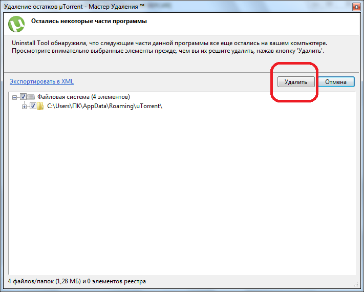Информация об оставшихся элементов программы uTorrent в приложении Uninstall Tool