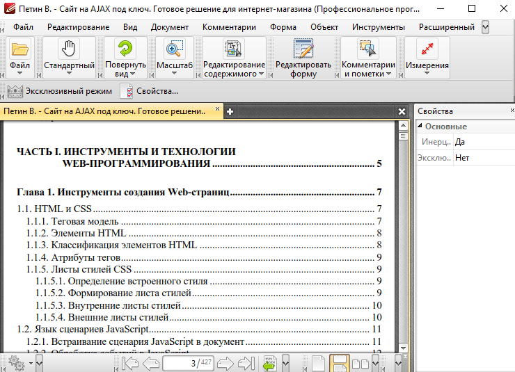 Интерфейс PDF XChange Viewer