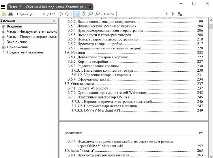 Интерфейс Sumatra PDF