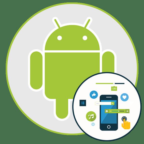 Как написать приложение для Android