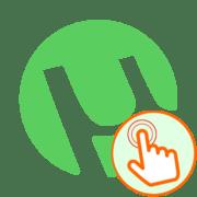 Как пользоваться uTorrent