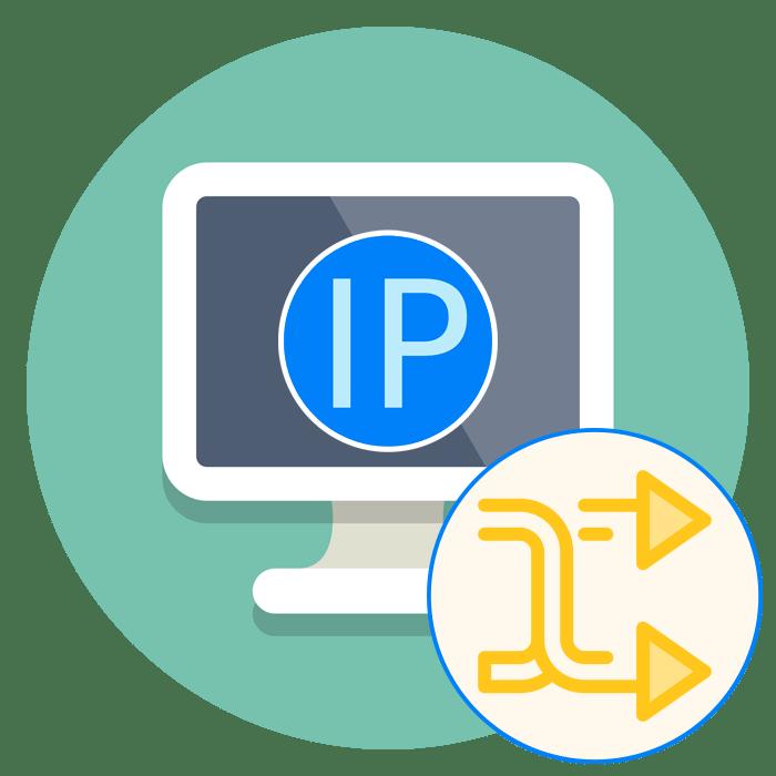 Как поменять IP адрес компьютера