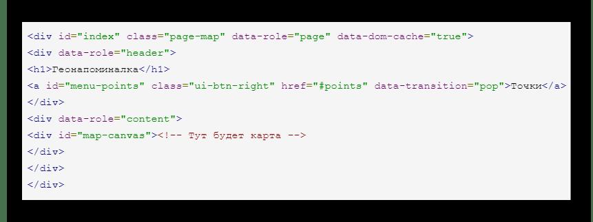 Кусок кода на JavaScript для мобильного приложения