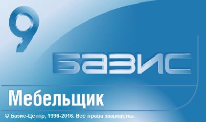 Логотип Базис Мебельщик