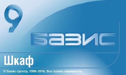 Логотип Базис Шкаф