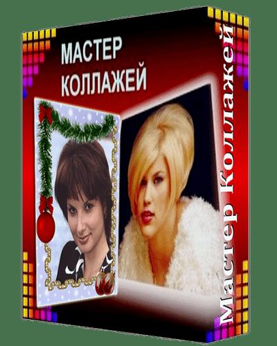 Мастер Коллажей