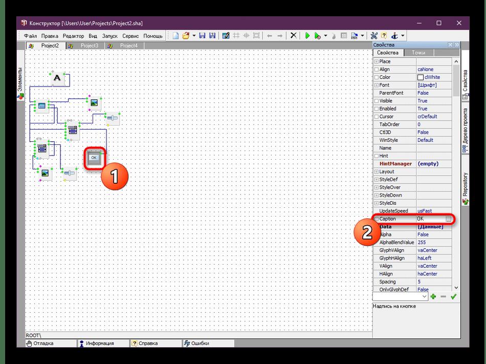 Настройка кнопки подтверждения в программе HiAsm Studio