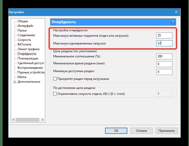 Настройка загрузки торрентов по очереди в программе uTorrent
