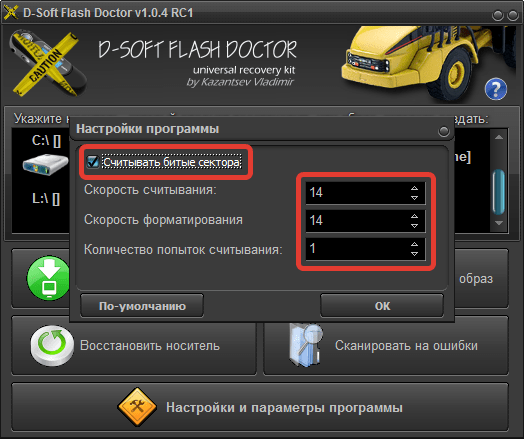 Настройки D-Soft Flash Doctor