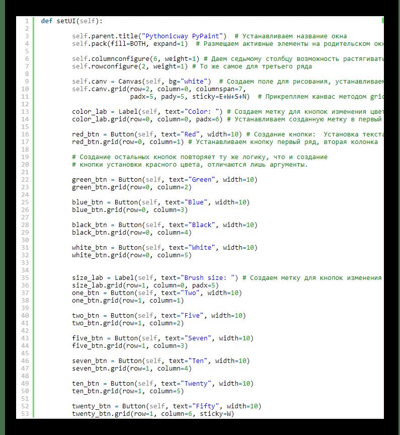 Открывок кода графического приложения на Python