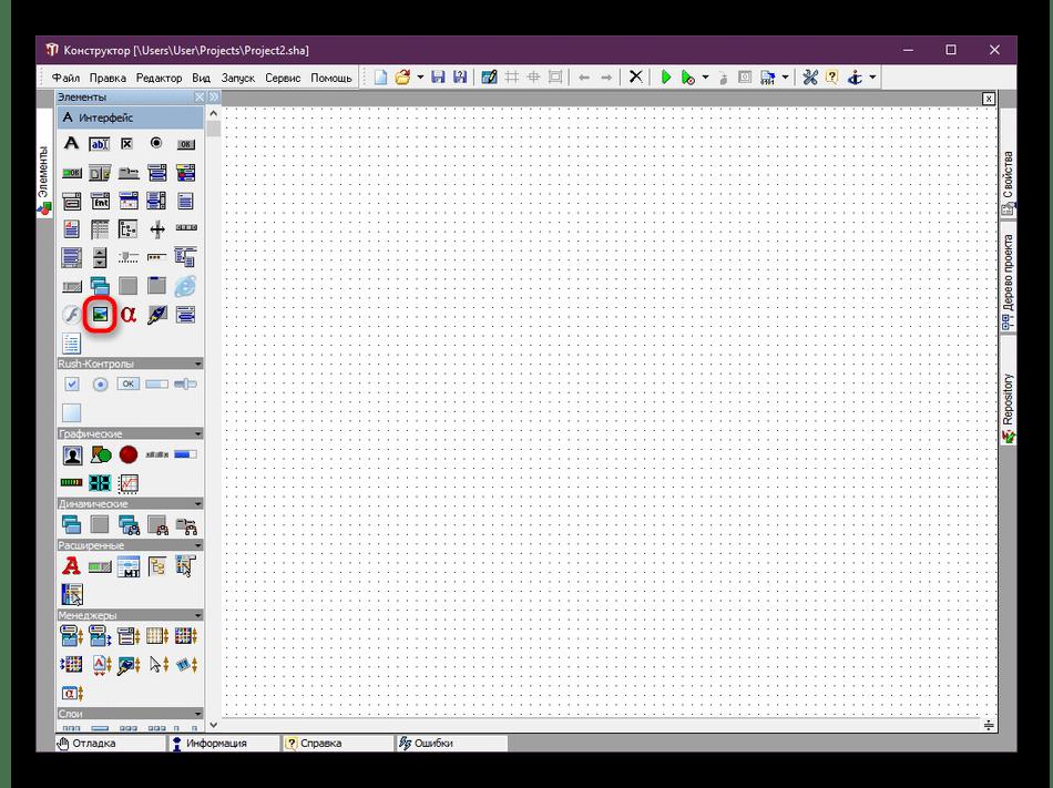Переход к добавлению изображения в программу HiAsm Studio
