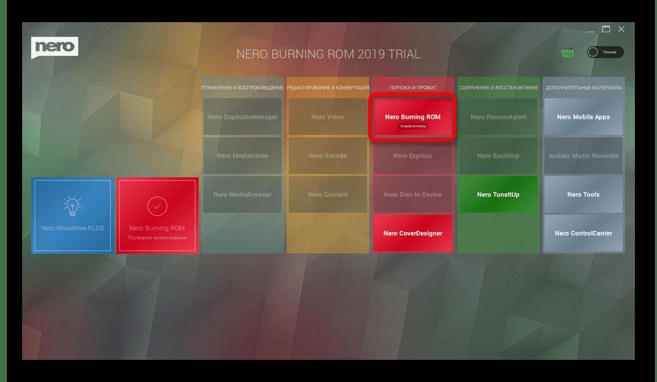 Переход к работе с программой Nero Burning ROM