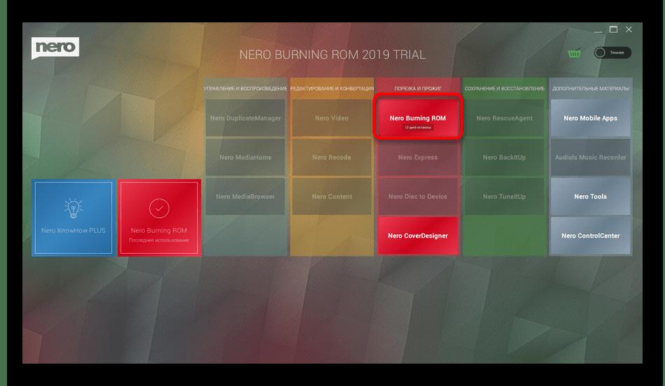 Переход к разделу для записи файлов в программе Nero