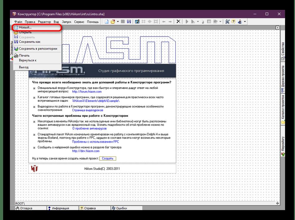 Переход к созданию нового проекта в программе HiAsm Studio