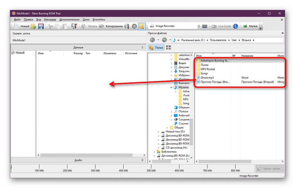 Перетаскивание файлов для записи на диск в программе Nero Burning ROM