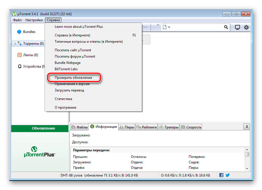 Проверка наличия обновлений в uTorrent