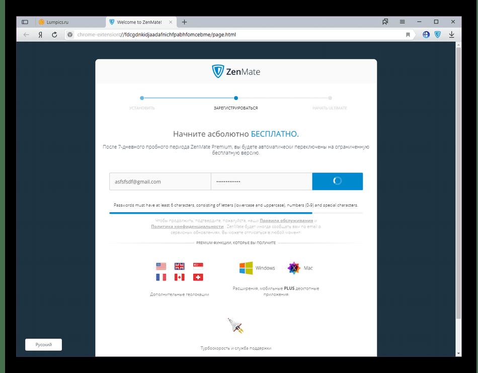Расширения VPN для браузеров