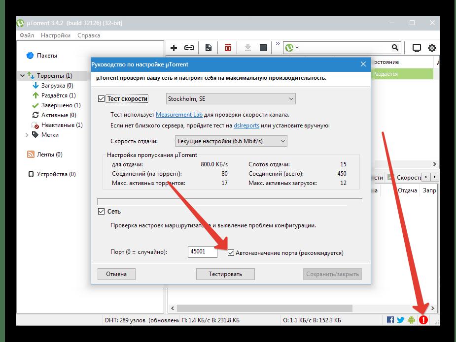 Решение проблемы с портами в программе uTorrent