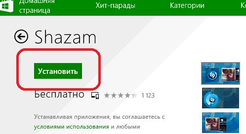 Скачивание Shazam в Windows Store