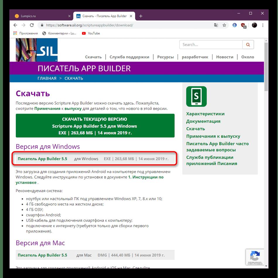 Скачивание программы Scripture App Builder с официального сайта