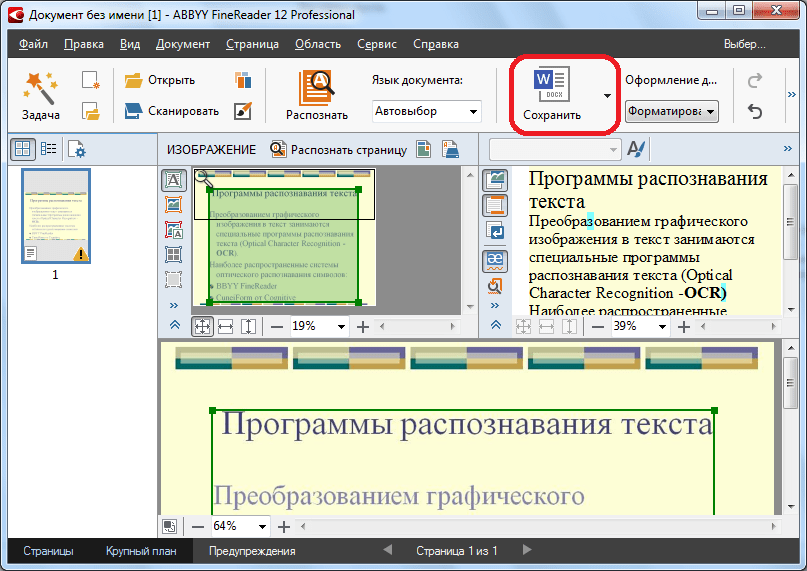 Сохранение документа в ABBYY FineReader