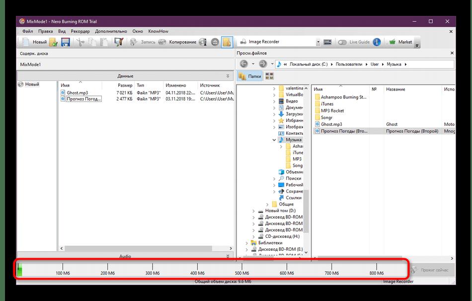 Состояние заполненности диска в программе Nero Burning ROM
