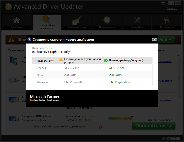 Сравнение драйверов в Advanced Driver Updater