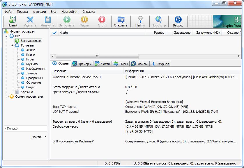 Стартовое окно программы BitSpirit