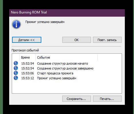 Успешное завершение прожига диска в Nero Burning ROM