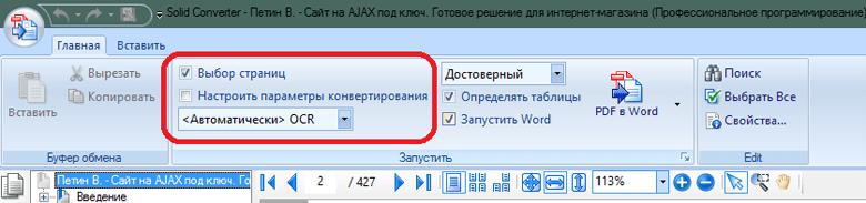 Включение дополнительных настроек конвертирования в Solid Converter PDF