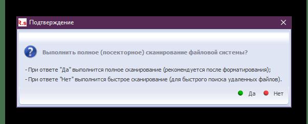 Выбор типа сканирования в программе R.saver